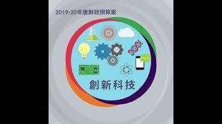2019-20財政預算案:創新科技 thumbnail