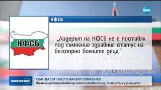Скандалът около Валери Симеонов - Новините на NOVA (20.10.2018)