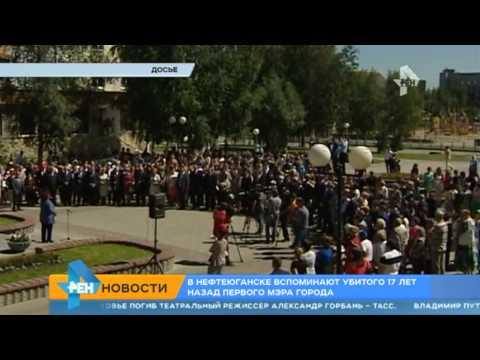В Нефтеюганске проходит траурный митинг в честь первого мэра города