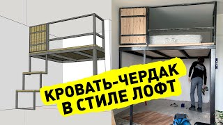 Кровать-чердак в стиле лофт, из металла и дерева