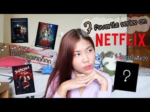 รีวิวซีรี่ย์ Netflix ในดวงใจ ดูเมื่อไหร่ก็คือไม่ได้นอน | KBabe