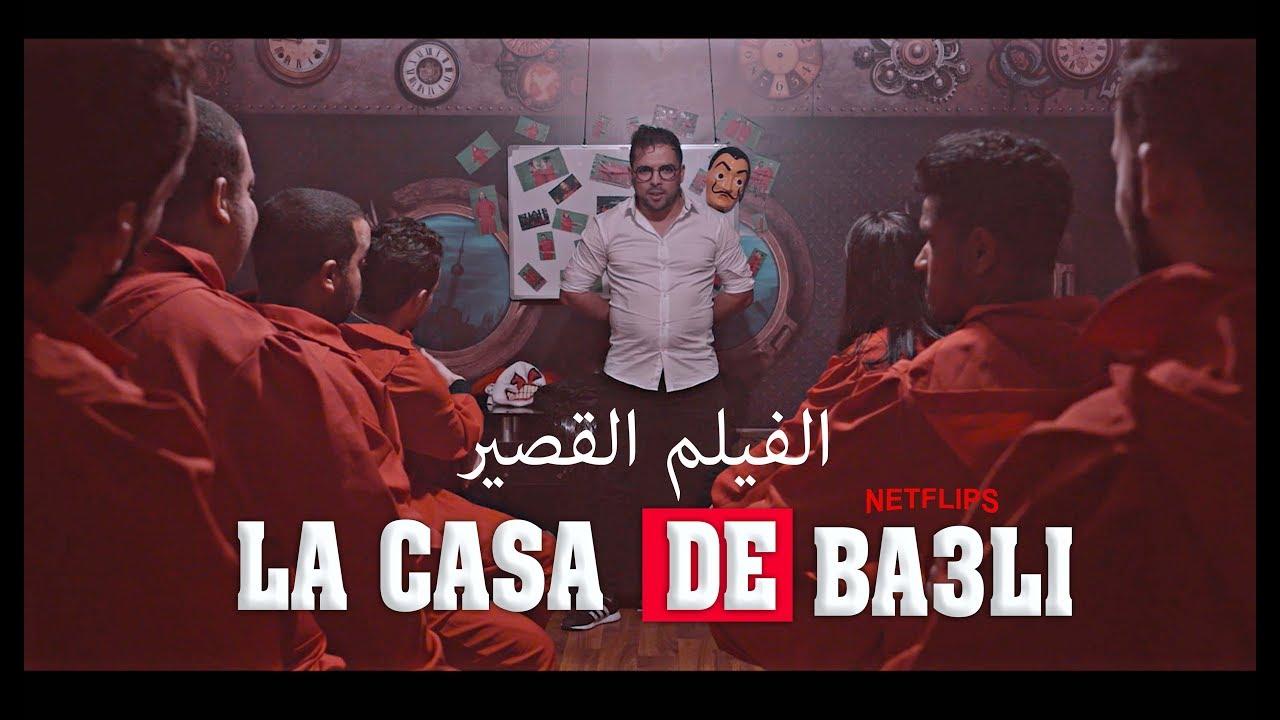 LA CASA DE BA3LI - court métrage   تياطروكوميك - فيلم قصير - NETFLIPS 2020