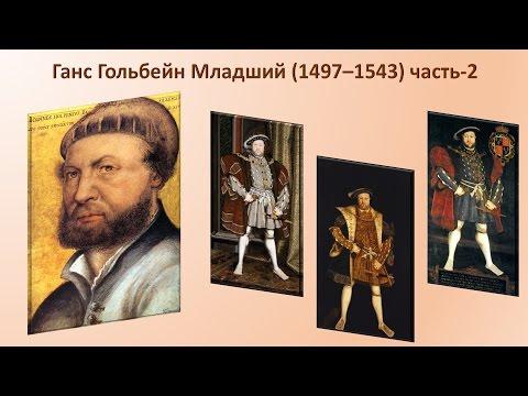 СР Ганс Гольбейн Младший (1497–1543) ч.2