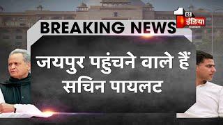 Sachin Pilot पहुंचे Shahpura,थोड़ी देर में पहुँचने वाले है Jaipur