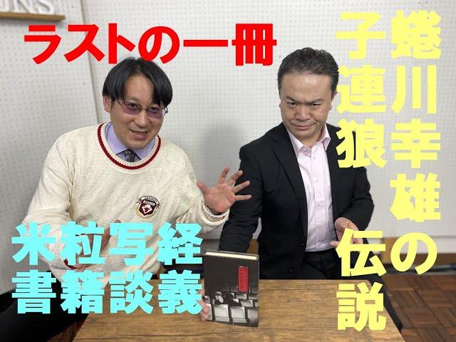 【年末年始SP】米粒写経書籍談義0110(最終回) 21蜷川幸雄の子連れ狼 伝説