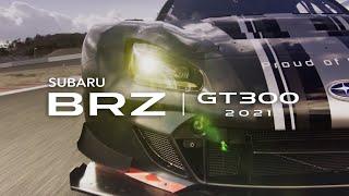 『SUBARU BRZ GT300』 2021 PROTOTYPE  Movie
