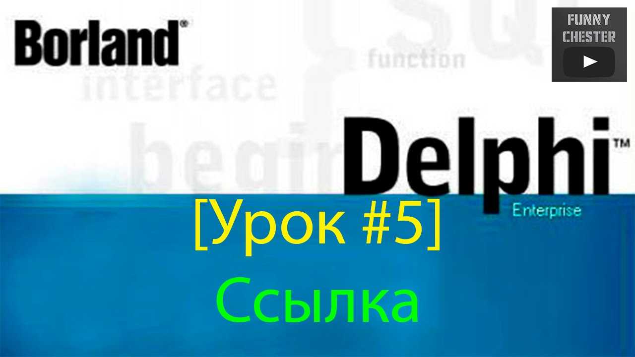 Delphi 7 [Урок #5] - Ссылка