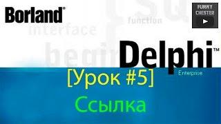 Delphi 7 [Урок #5] - Ссылка(Ссылка на скачивание исходника - https://yadi.sk/d/uQxAS_1Yh8tcX Delphi 7 (плейлист): ..., 2015-06-08T08:29:36.000Z)