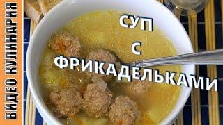 Суп с фрикадельками в мультиварке - простенько, но вкусненько! :)