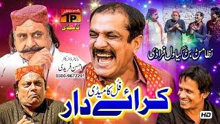 Karaydar | Akram Nizami | TP Comedy