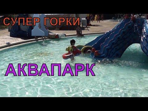 Аквапарк/ Джубга/Влог/ Продолжение Дня Рождения Дочки/