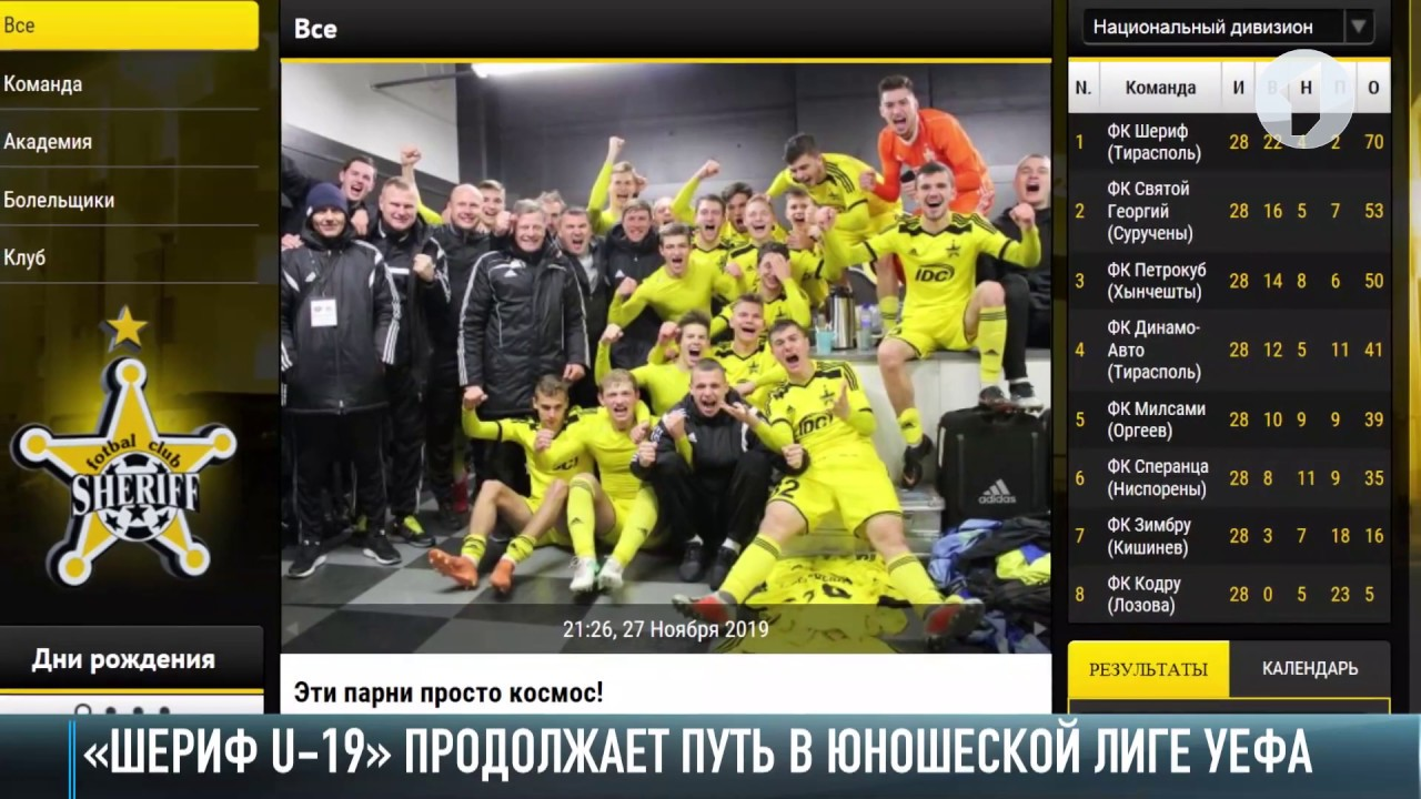 «Шериф U-19» продолжит путь в Лиге Чемпионов!