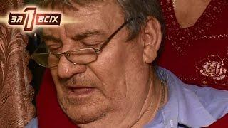 Пенсионер обвинил бывшую жену в колдовстве   Один за всіх  Выпуск 17 от 25 12 16