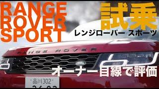 オーナー目線で評価。 ランドローバー #レンジローバースポーツ【試乗レポート】LAND ROVER RANGE ROVER SPORT