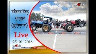 Khanpur (Ludhiana) Tractor Tochan Mukabala 25 Jan 2018/www.123Live.in
