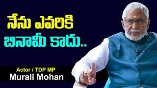 చంద్రబాబు వల్ల నష్టపోయా..మురళి మోహన్ సంచలనవ్యాఖ్యలు| Actor Murali Mohan about Chandrababu | PlayEven