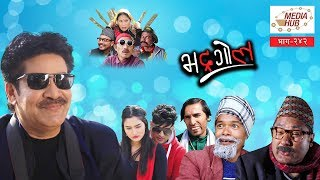 Bhadragol || Episode-242 || Feb-07-2020 || Comedy Video || By Media Hub Official Channel
