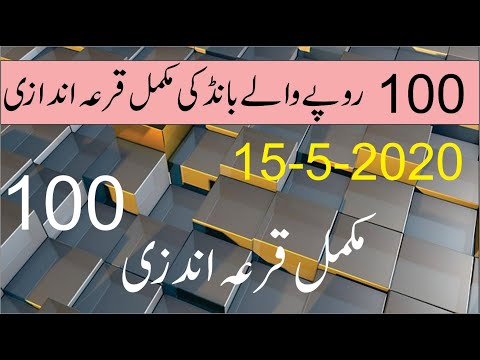 100 Prize Bond Complete Result 15 May 2020 I Prize bond Draw 15 May 2020 I 100