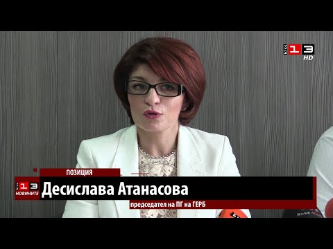 Десислава Атанасова в