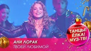 Ани Лорак — Твоей любимой // Танцы! Ёлка! МУЗ-ТВ! — 2021