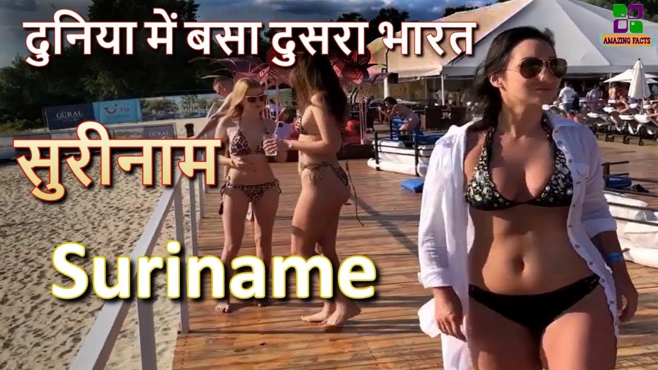 हर एक भारतीय को जरूर जाना चाहिये | Amazing Facts about Suriname in hindi | Suriname Facts in hindi