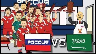 Россия - Саудовская Аравия (Мультбол)