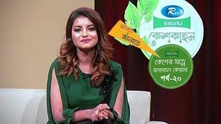 Kesh Kahon | চুলের যত্ন এবং স্টাইল শো | Hair Care & Style Show | Rtv Lifestyle | Rtv