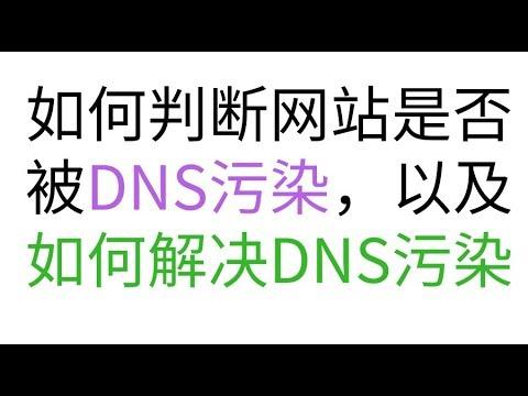 如何判断网站是否被DNS污染,以及如何解决DNS污染