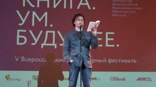 Дмитрий Воденников -