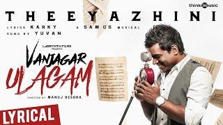 Vanjagar Ulagam | Thee Yazhini Song Lyrical Video