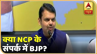 Maharashtra: NCP के संपर्क में BJP ! Uddhav Thackrey कर रहे Congress से बात   ABP News Hindi