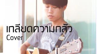 เกลียดความกลัว Parata - Fingerstyle Guitar Cover by tonpalm