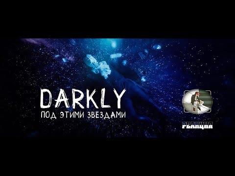 Реакция на DARKLY- Под этими звёздами