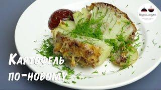 Картофель по-новому  Очень необычно и очень вкусно  Блюда из картофеля Potatoes in the oven in a new