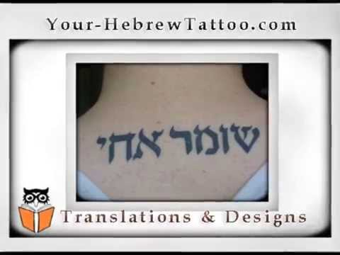 Why Get a Tattoo in Hebrew?