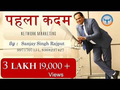 BEST HINDI MOTIVATIONAL(??????) #Network Marketing  (Part-1) #MLM #Naswiz # Sanjay Singh Rajput