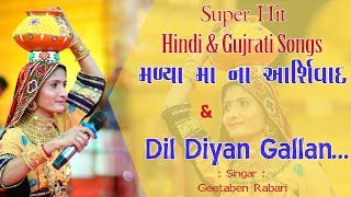 GEETA RABARI II MADYA MAA NA ASHIRVAD HINDI SONG DILDIYA GALLA II PS ALBUM