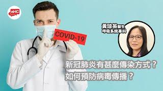 【武漢肺炎】有甚麼傳染方式?如何預防病毒傳播?