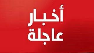 عااجل عااجل : أهم أخبار اليوم في العالم العربي !!