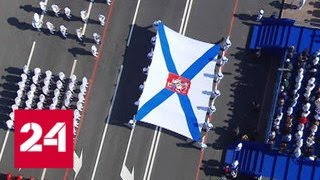 Смотреть видео Санкт-Петербург. Парад в честь Дня Военно-морского флота - Россия 24 онлайн