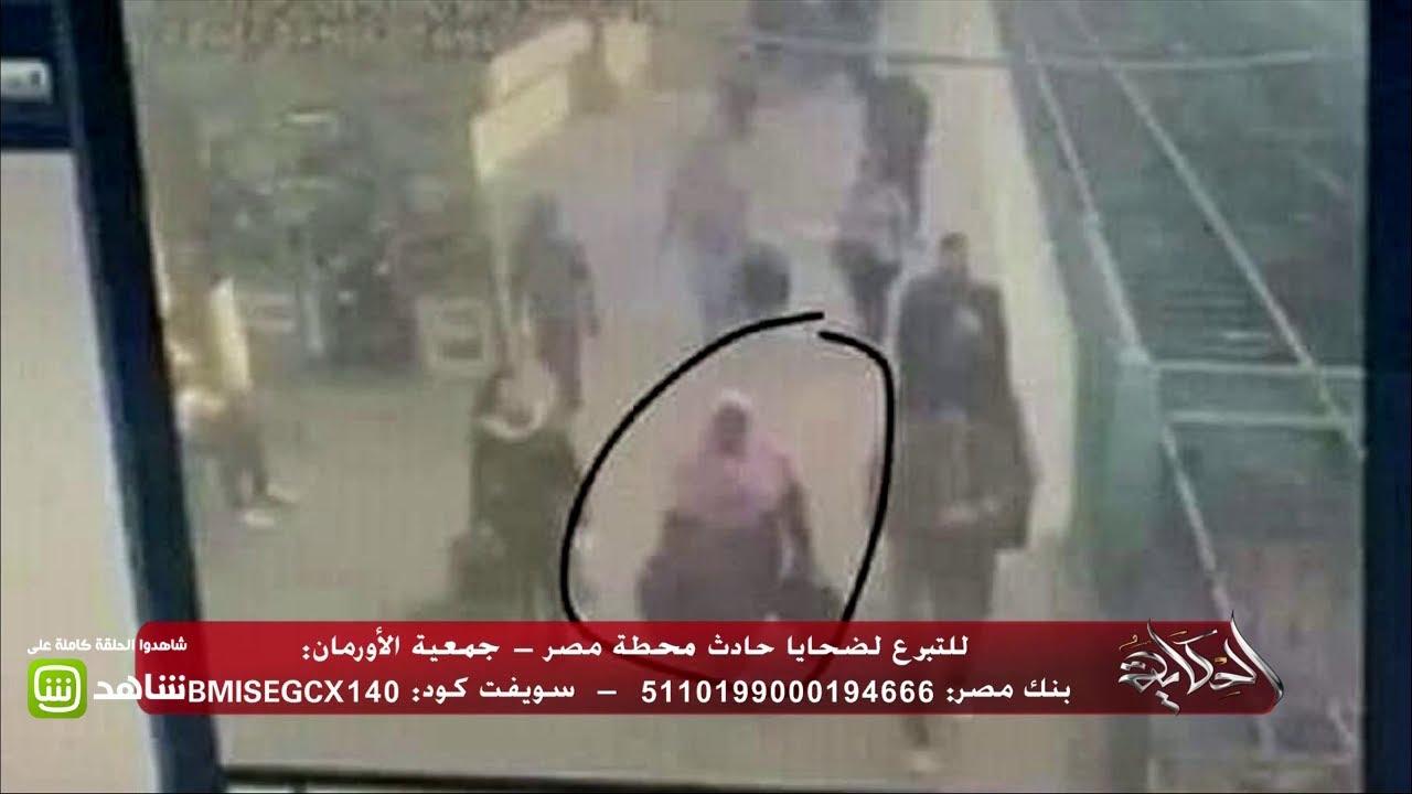 أقرب سيدة من حادث قطار محطة مصر تنجو من الموت بأعجوبة