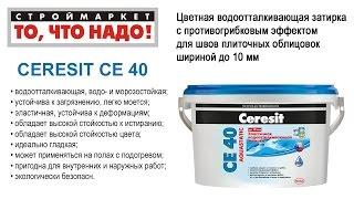 Затирка CERESIT СЕ 40 (2кг, 32 цвета) - затирка для швов Церезит СЕ 40, затирка CERESIT