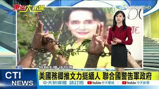 【整點精華】20210223不理軍方警告 緬甸全國大罷工.外企力挺