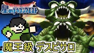 【星ドラ実況】ソロ魔王級デスピサロとの戦い!