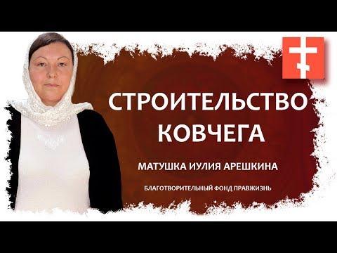 Строительство ковчега - 120 лет призыва к покаянию