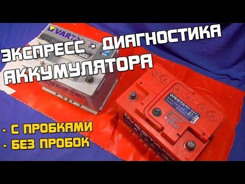 Экспресс диагностика аккумулятора с пробками и без!