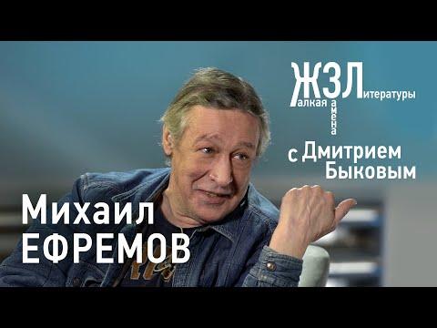 ЖЗЛ - Жалкая Замена Литературы с Дмитрием Быковым / Михаил Ефремов