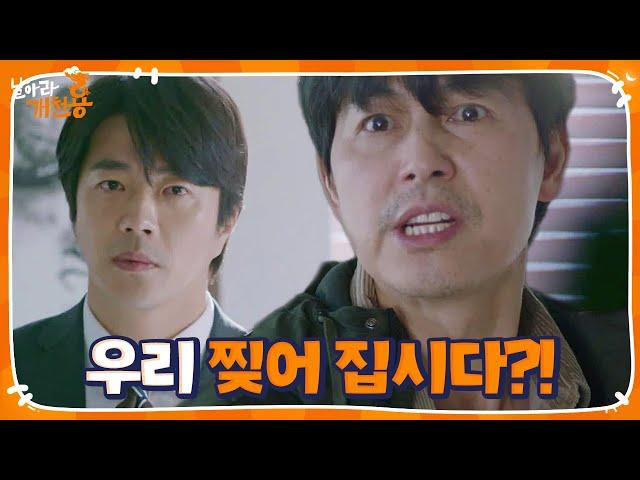 """""""각자의 길을 갑시다!"""" 정우성×권상우, 쪼개지는 팀워크!ㅣ날아라 개천용(Fly Dragon)ㅣSBS DRAMA"""