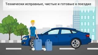 Прокат авто в Ростов-на-Дону. Pozitiv rent-a-car. rentapozitiv.ru