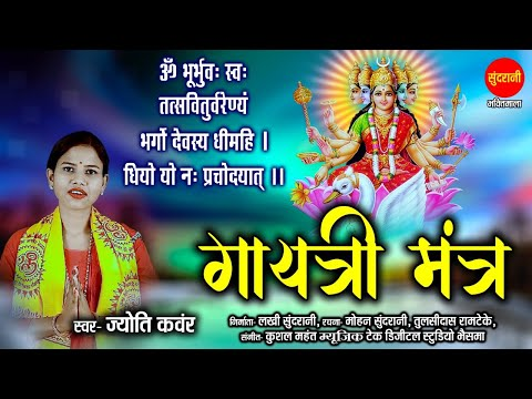 Gayatri Mantra - गायत्री मंत्र - Jyoti Kanvar - Hindi Bhakti Song - HD Video Song - 2021
